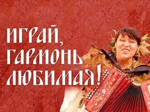 Концерт «Играй, гармонь!»