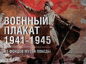 Выставка «Военный плакат»