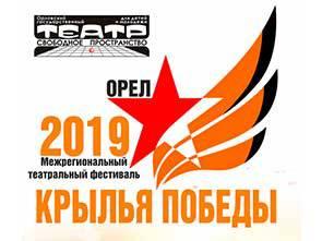 Театральный фестиваль «Крылья Победы»