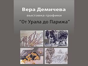 Выставка «От Урала до Парижа»