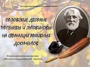 Выставка «Орловские дворяне Тургеневы и Лутовиновы на страницах архивных документов»