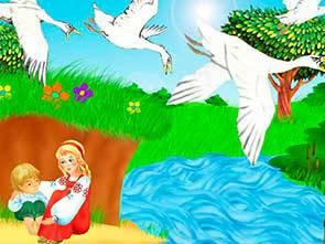 Спектакль «Гуси-лебеди»