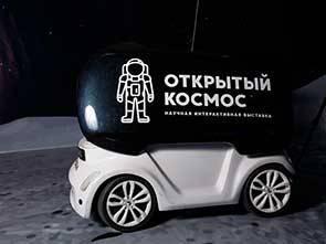 Выставка «Открытый космос»