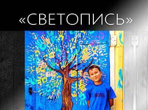 Выставка «Светопись»
