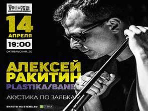 Концерт Алексея Ракитина