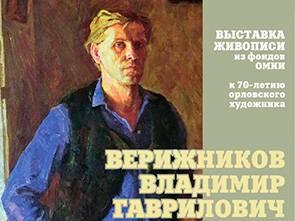Выставка живописи к 70-летию В. Г. Верижникова