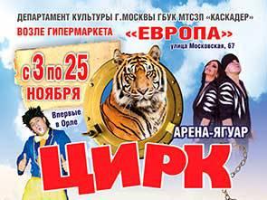 Цирк «Арена-Ягуар»