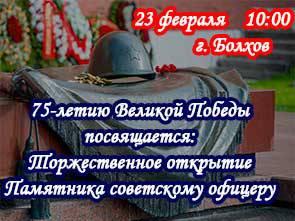 Открытие памятника Советскому офицеру «Имя твое неизвестно, подвиг твой бессмертен!»