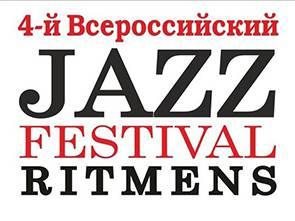Джазовый фестиваль Ритменс