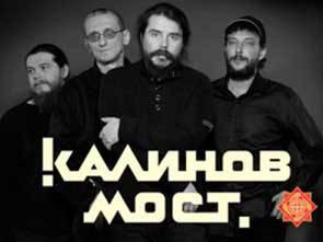 Группа «КАЛИНОВ МОСТ»