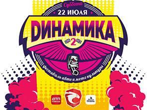 Фестиваль авто и мото культуры «Динамика»